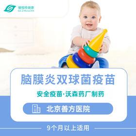北京儿童脑膜炎双球菌疫苗(流脑ACWY)预约代订【善方医院】【玉溪沃森制药】