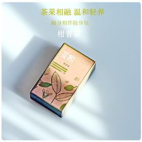 柑普茶(每小盒2泡10克装每盒19.9,五盒起售