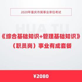 2020年重庆市属事业单位考试《综合基础知识+管理基础知识》(职员岗)事业有成套餐