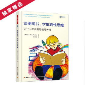 万千教育·读图画书,学批判性思维:3—12岁儿童思维培养书