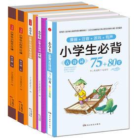【开心图书】小学生必背古诗词75&80首+古诗词字帖+古诗词专项训练+小古文120课套装全5册