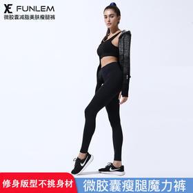 韩国FUNLEM打底裤女黑科技提臀外穿运动变色小猫裤