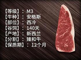【三环内配送到家】239元抢M3安格斯西冷牛排5片!不能出门的日子里,在家也可以吃牛排!