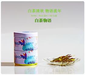 白茶物语(一年白茶+三年白茶)