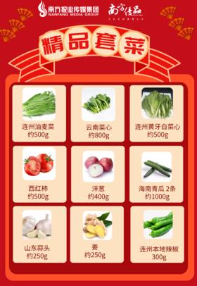 南方优品精品套菜A套餐   约4500g/份(现货)