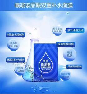 曦凝玻尿酸双重补水面膜5片装蓝色盒子,面膜贴