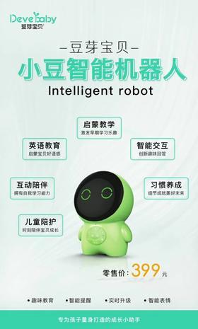 豆芽宝贝智能机器人-小豆