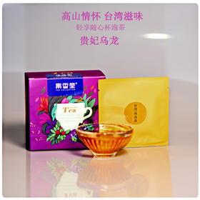 贵妃乌龙(轻享随心杯泡茶--台湾高山茶)