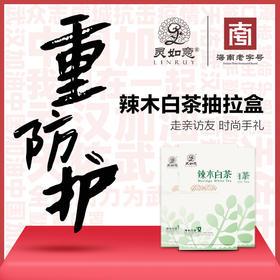 灵如意品牌  辣木白茶 养生茶2.7g *24 泡 辣木茶 福鼎白茶