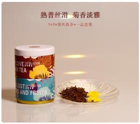 滇茶之恋(1+1=普洱熟茶+皇菊)