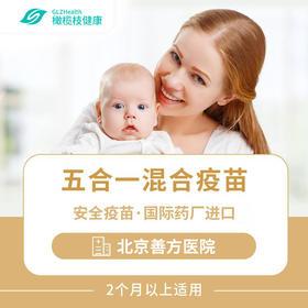 北京儿童五联疫苗预约代订【善方医院】【法国赛诺菲进口】