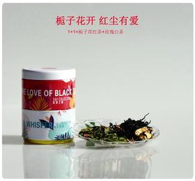 红尘有爱(1+1=栀子花红茶+玫瑰白茶)