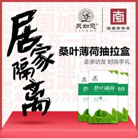 灵如意品牌 桑叶茶 薄荷茶 养生茶  健康茶 1.7g*24泡