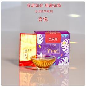 喜悦(野生红茶--七日轻享装)
