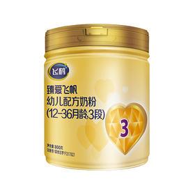 飞鹤 臻爱飞帆  婴儿配方奶粉(12-36个月) 800g