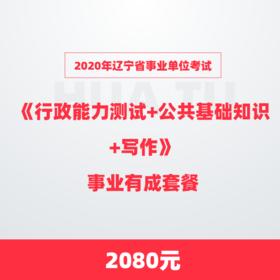2020年辽宁省事业单位考试《行政能力测试+公共基础知识+写作》事业有成套餐