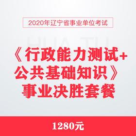 2020年辽宁省事业单位考试《行政能力测试+公共基础知识》事业决胜套餐