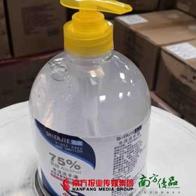 【珠三角包邮】施尔洁75%酒精免洗洗手液  500ml/ 瓶  2瓶/份