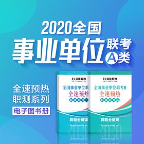 2020全国事业单位联考A类电子图书册