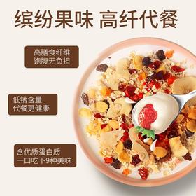 混合水果燕麦片 冲饮谷物 缤纷果味 营养代餐 550g/袋