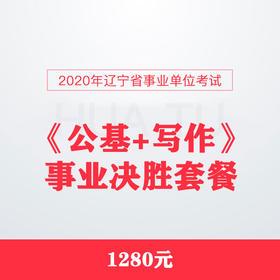 2020年辽宁事业单位考试《公基+写作》事业决胜套餐