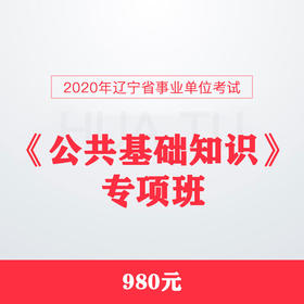 2020年辽宁省事业单位考试《公共基础知识》专项班