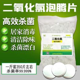 【现货二氧化氯泡腾消毒片】一斤装快速杀菌率达99.99%