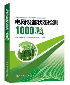 *电网设备状态检测1000题