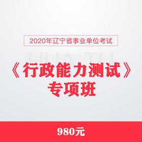 2020年辽宁省事业单位考试《行政能力测试》专项班