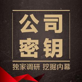第一财经VIP产品【公司密钥】全年订阅