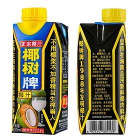 【安全购物】椰树牌椰汁330mlx10瓶/箱丨新老包装随机发
