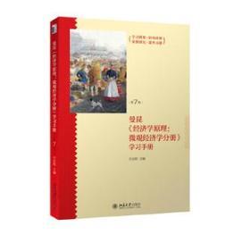 《经济学原理(第7版):微观经济学分册》学习手册 北京大学出版社