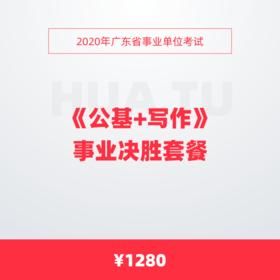 2020年广东省事业单位考试《公基+写作》事业决胜套餐