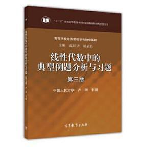 线性代数中的典型例题分析与习题(第三版) 卢刚 高等教育出版社