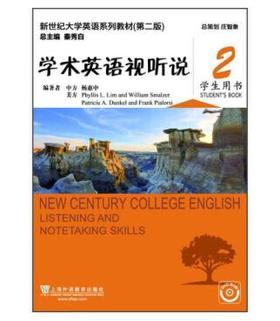 新世纪大学英语系列教材(第二版):学术英语视听说2 学生用书 上海外语教育出版社