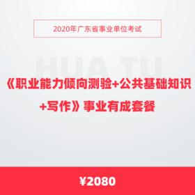 2020年广东省事业单位考试《职业能力倾向测验+公共基础知识+写作》事业有成套餐