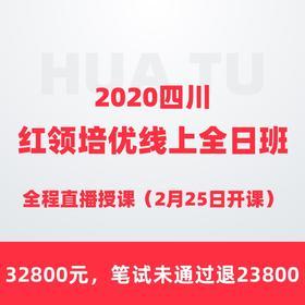 【女王节活动】2020四川省考红领培优线上全日班(协议班)(全程线上直播授课)