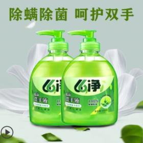 【安全配送】除菌洗手液500ml