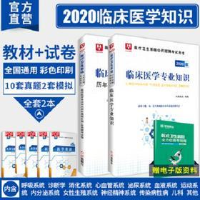 2020版卫生系统公开招聘考试用书临床医学专业知识(教材+真题2本)