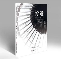 年度巨献:《商学院》深度案例集系列——《穿透》,已出版,正热销!