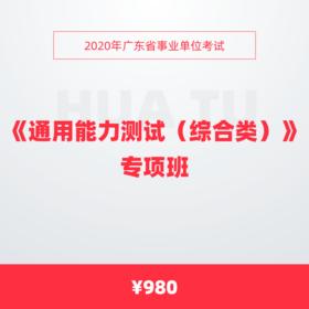 2020年广东省事业单位考试《通用能力测试(综合类)》专项班
