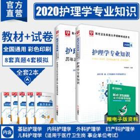 2020版卫生系统公开招聘考试用书护理学专业知识(教材+真题2本)