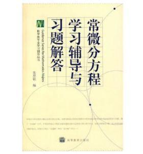 常微分方程学习辅导与习题解答 朱思铭 高等教育出版社