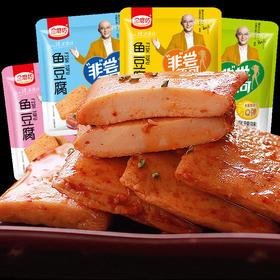 金磨坊鱼豆腐50包小包装网红年货湖南麻辣豆干小零食小吃休闲食品零食