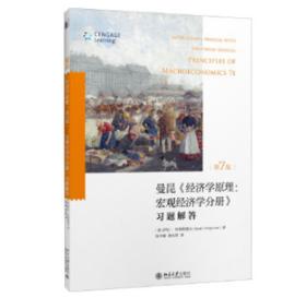 《经济学原理(第7版)宏观经济学分册》:习题解答 北京大学出版社