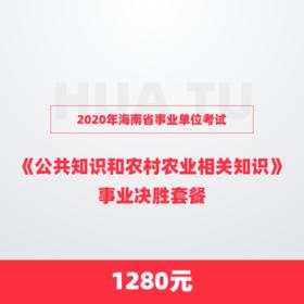 2020年海南省事业单位考试《公共知识和农村农业相关知识》事业决胜套餐