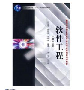软件工程(第三版) 北京大学出版社