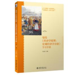 《经济学原理(第7版):宏观经济学分册》学习手册  北京大学出版社