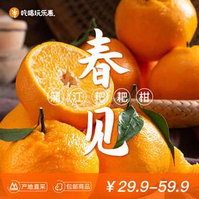 新鲜采摘坏果包赔:蒲江耙耙柑(春见)29.9/59.9元包邮