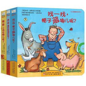 惊喜翻翻看系列(全3册):翻一翻,小鸡在哪儿呢?/找一找,帽子藏哪儿呢?/猜一猜,尾巴是谁的呀?
